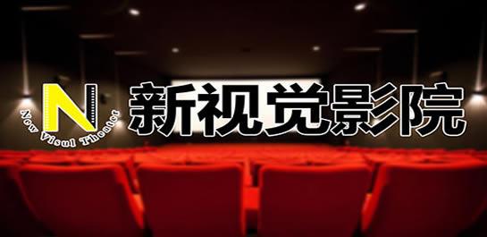 新视觉影院